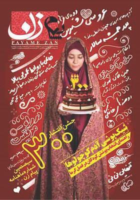 پیام زن: ماهنامه فرهنگی اجتماعی زن،خانواده و سبک زندگی اردیبهشت96 شماره 15