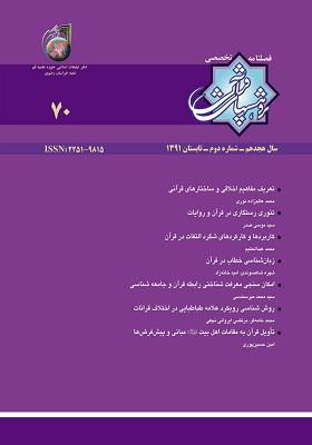 فصلنامه پژوهش های قرآنی شماره 70؛ تابستان 1391