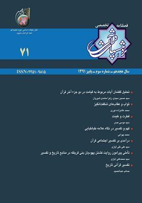 فصلنامه پژوهش های قرآنی شماره 71؛ پاییز1391