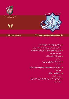 فصلنامه پژوهش های قرآنی شماره 72؛ زمستان 1391