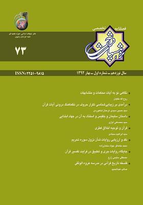 فصلنامه پژوهش های قرآنی شماره 73؛ بهار 1392