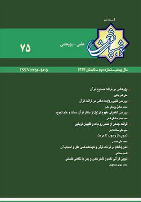 فصلنامه پژوهش های قرآنی شماره 75؛ تابستان 1394