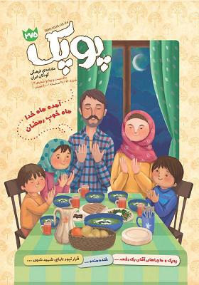 پوپک: ماه نامه ی فرهنگی کودکان ایران خرداد 96 شماره 3