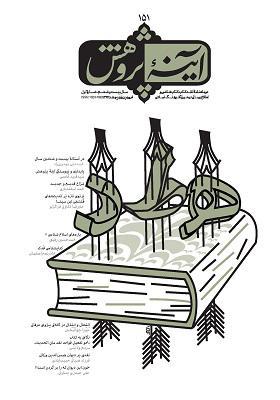 دوماهنامه آینه پژوهش؛شماره 151؛ فروردین و اردیبهشت 1394