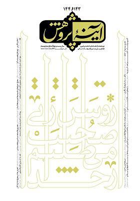 دوماهنامه آینه پژوهش؛شماره 143 و 144؛ آذر و اسفند 1392