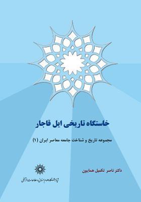خاستگاه تاریخ ایل قاجار