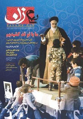 پیام زن: ماهنامه فرهنگی اجتماعی زن،خانواده و سبک زندگی خرداد 96 شماره 16