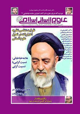 فصلنامه تخصصی علوم انسانی اسلامی صدرا؛ شماره 18؛ تابستان 1395