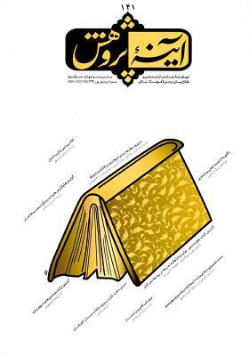 دوماهنامه آینه پژوهش؛شماره 141؛ مرداد و شهریور 1392