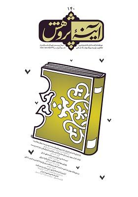 دوماهنامه آینه پژوهش؛شماره 140؛ خرداد و تیر 1392