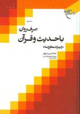 صرف روان با حدیث و قرآن (جلد 3)