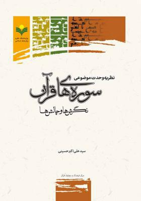 نظریه وحدت موضوعی سوره های قرآن : نگرش ها و چالش ها