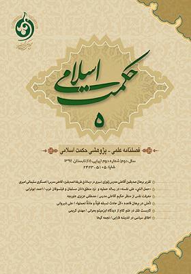 فصلنامه حکمت اسلامی؛ شماره5، تابستان 1394