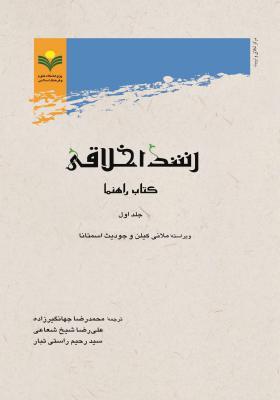 رشد اخلاقی : کتاب راهنما (جلد 1)