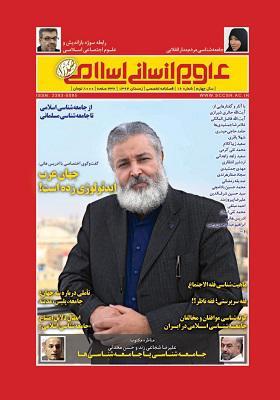 فصلنامه تخصصی علوم انسانی اسلامی صدرا؛ شماره 16؛ زمستان 1394