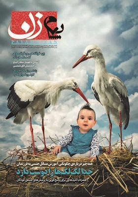 پیام زن: ماهنامه فرهنگی اجتماعی زن،خانواده و سبک زندگی تیر96 شماره 17