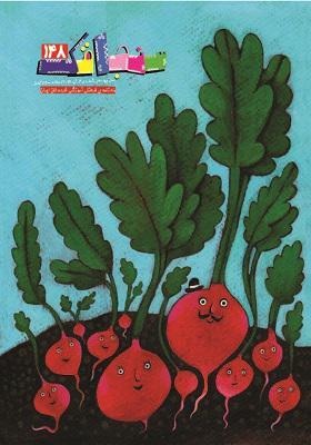 سنجاقک: ماهنامه فرهنگی آموزشی خردسالان ایران تیر 96 شماره 4