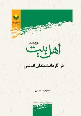 اهل بیت علیهم السلام در آثار دانشمندان اندلس