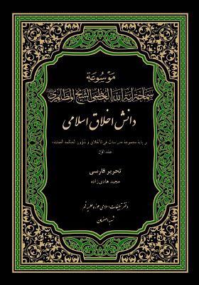 دانش اخلاق اسلامی (جلد اول) موسوعه آیت الله مظاهری