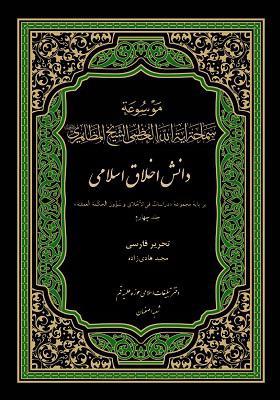 دانش اخلاق اسلامی (جلد چهارم) موسوعه آیت الله مظاهری