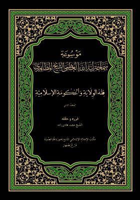 فقه الولایه و الحکومه الاسلامیه (جلد دوم) موسوعه آیت الله مظاهری