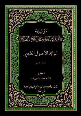 عوائد الاصول الصغیر (جلد دوم) موسوعه آیت الله مظاهری