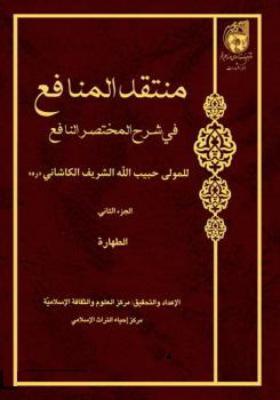 منتقد المنافع فی شرح المختصر النافع: الطهاره (جلد 2)