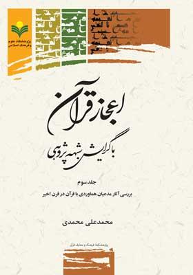 اعجاز قرآن با گرایش شبهه پژوهی جلد سوم