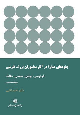 جلوه های مدارا در آثار سخنوران بزرگ فارسی(فردوسی، مولوی، سعدی و حافظ)
