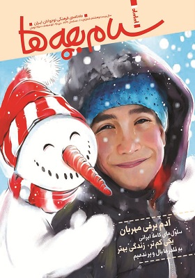 سلام بچه ها: ماهنامه فرهنگی نوجوانان ایران، دی 96، شماره 334