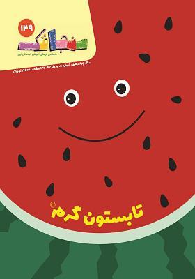 سنجاقک: ماهنامه فرهنگی آموزشی خردسالان ایران مرداد 96 شماره 5