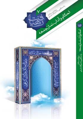 رهیافت 7؛ احکام و آداب نماز جمعه