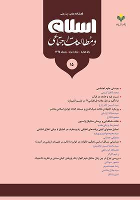 فصلنامه اسلام و مطالعات اجتماعی شماره پانزده؛ زمستان 1395