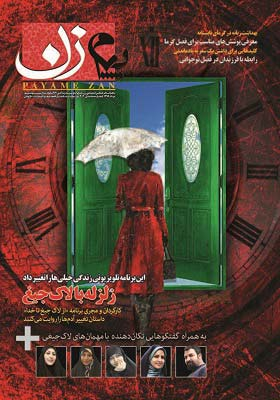 پیام زن: ماهنامه فرهنگی اجتماعی زن،خانواده و سبک زندگی مرداد 96 شماره 18