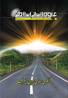 فصلنامه تخصصی علوم انسانی اسلامی صدرا؛ شماره 10؛ تابستان 1393