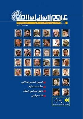 فصلنامه تخصصی علوم انسانی اسلامی صدرا؛ شماره 9؛ بهار 1393