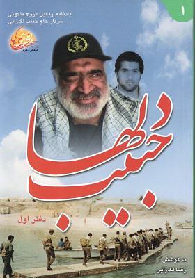 حبیب دلها : یادنامه اربعین عروج ملکوتی سردار حاج حبیب لک زایی (جلد 1)
