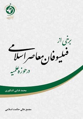 برخی از فیلسوفان معاصر اسلامی در حوزه علمیه