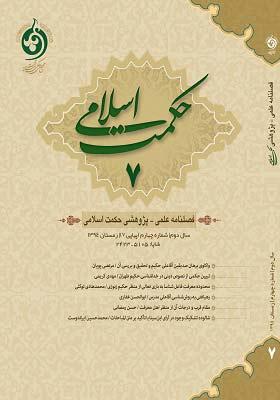 فصلنامه حکمت اسلامی؛ شماره7، زمستان 1394