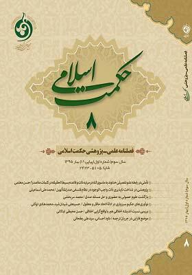 فصلنامه حکمت اسلامی؛ شماره8، زمستان 1395
