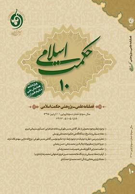 فصلنامه حکمت اسلامی؛ شماره10، پاییز 1395