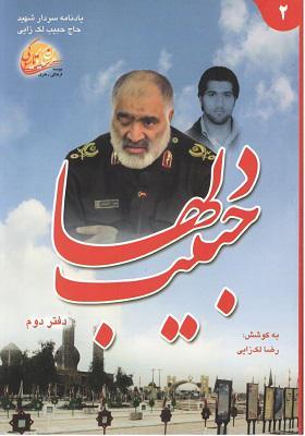حبیب دلها : یادنامه سردار سرتیپ پاسدار شهید حاج حبیب لک زایی (جلد 2)