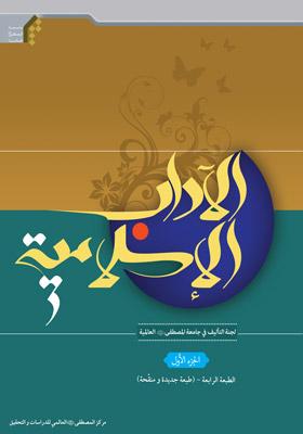 دروس فی الآداب الاسلامیّة (جلد 1)