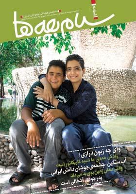 سلام بچه ها: ماهنامه فرهنگی نوجوانان ایران، شهریور 96، شماره 330