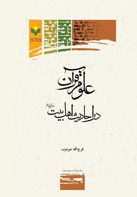 علوم قرآن در احادیث اهل بیت