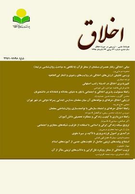 فصلنامه اخلاق؛ تابستان 1395؛ شماره 44
