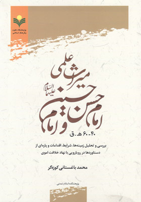 میراث علمی امام حسن و امام حسین(علیهما السلام)