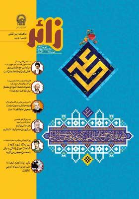 ماهنامه بین المللی زائر؛ شهریور 1396 شماره 255