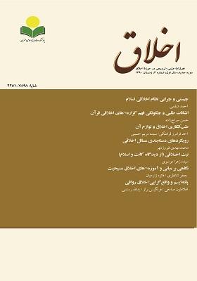 فصلنامه اخلاق؛ زمستان 1390؛ شماره 26