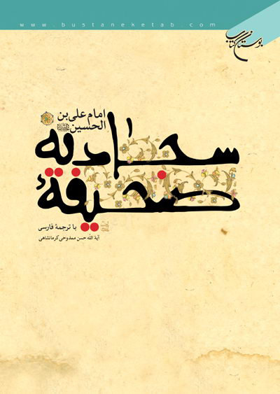صحیفه سجادیه با ترجمه فارسی